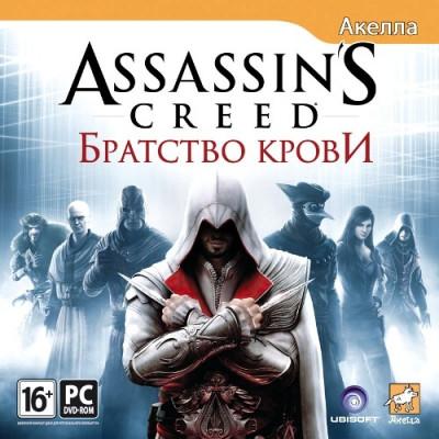 Assassin's Creed: Братство крови [PC, Jewel, русская версия]
