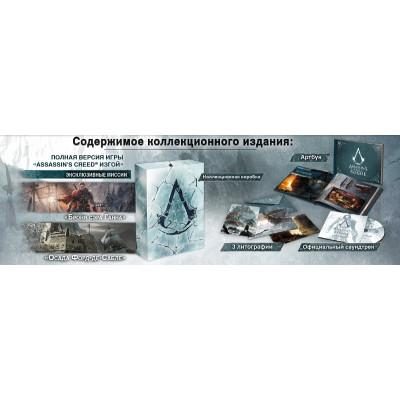 Assassin's Creed: Изгой. Коллекционное издание [PC, русская версия]