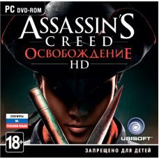 Assassin's Creed: Освобождение HD [PC, Jewel, русские субтитры]