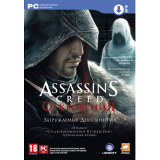 Assassin's Creed: Откровения. Ottoman Edition (Код на загрузку дополнений) [PC, русская версия]