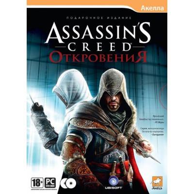 Assassin's Creed: Откровения. Подарочное издание [PC, русская версия]