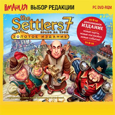 The Settlers VII. Золотое издание (Игромания: Выбор редакции) [PC, Jewel, русская версия]