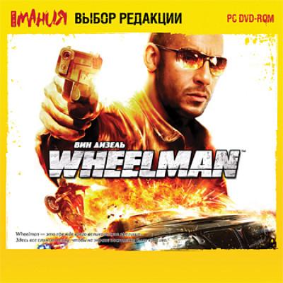Вин Дизель Wheelman (Игромания: Выбор редакции) [PC, Jewel, русская версия]