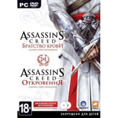 """Комплект Assassin's Creed: """"Братство крови"""" + """"Откровения"""" [PC, русская версия]"""