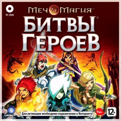Меч и Магия: Битвы Героев [PC, Jewel, русская версия]