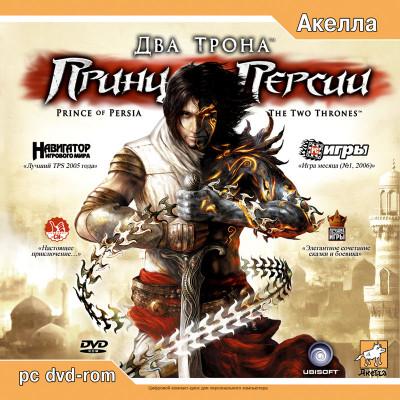 Принц Персии: Два Трона [PC, Jewel, русская версия]