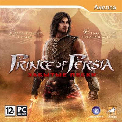 Prince of Persia: Забытые пески [PC, Jewel, русская версия]