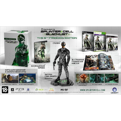 Tom Clancy's Splinter Cell: Blacklist. The 5th Freedom Edition [PS3, русская версия]