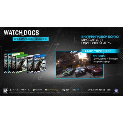 Watch_Dogs. Специальное издание [Xbox One, русская версия]