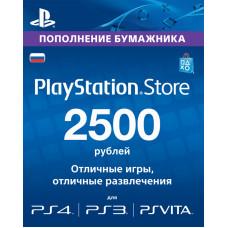 Playstation Store пополнение бумажника: Карта оплаты (конверт) 2500 руб.