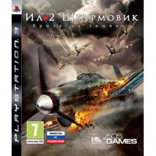 Ил-2 Штурмовик: Крылатые хищники [PS3, русская версия]