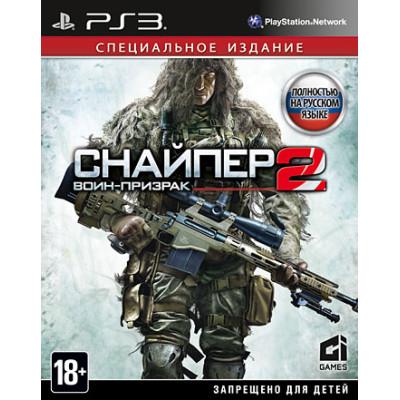 Снайпер: Воин-Призрак 2. Специальное издание [PS3, русская версия]