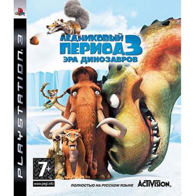 Ледниковый период 3: Эра динозавров [PS3, русская версия]
