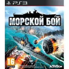 Морской Бой [PS3, русская документация]