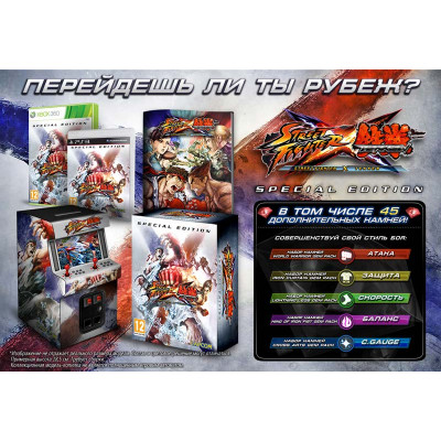 Street Fighter X Tekken. Special Edition [Xbox 360, русские субтитры]