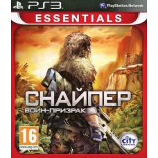 Снайпер: Воин-Призрак (Essentials) [PS3, русская версия]