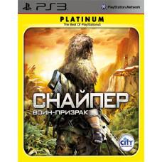Снайпер: Воин-Призрак (Platinum) [PS3, русская версия]