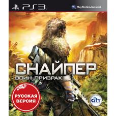 Снайпер: Воин-Призрак [PS3, русская версия]