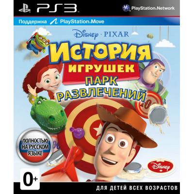 Disney История Игрушек: Парк развлечений (c поддержкой PS Move) [PS3, русская версия]