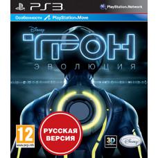 ТРОН: Эволюция [PS3, русская версия]
