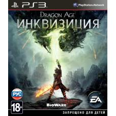 Dragon Age: Инквизиция [PS3, русские субтитры]