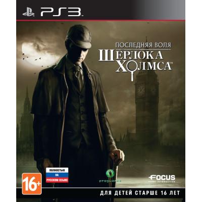 Последняя воля Шерлока Холмса [PS3, русская версия]