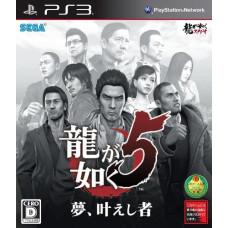 Ryu ga Gotoku 5: Yume, Kanaeshi Mono [PS3, японская версия]