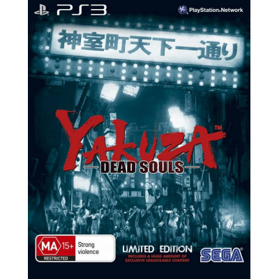 Yakuza: Dead Souls. Limited Edition [PS3, русская документация]