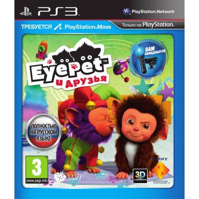 EyePet и Друзья (только для PS Move) [PS3, русская версия]