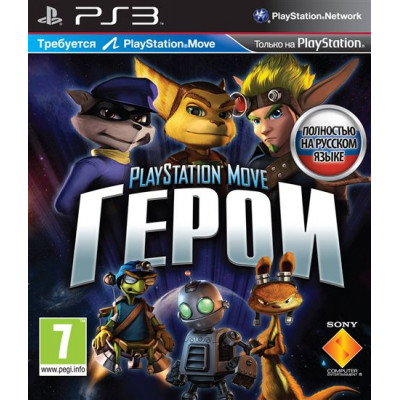 Герои PlayStation Move (с поддержкой PS Move) [PS3, русская версия]