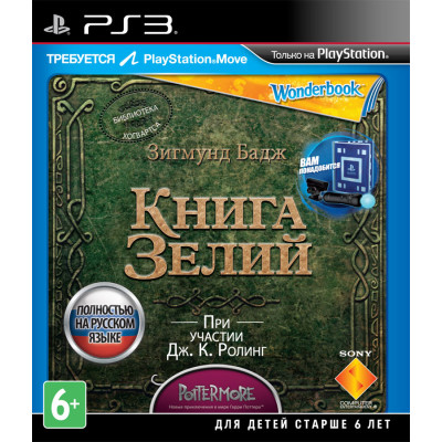 Книга зелий (только для PS Move, Wonderbook) [PS3, русская версия]