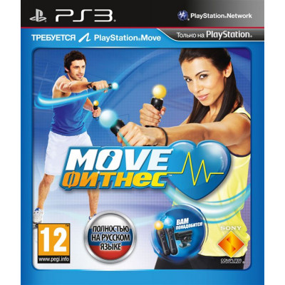 Move Фитнес (только для PS Move) [PS3, русская версия]