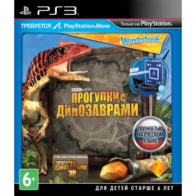 Прогулки с динозаврами (только для PS Move, Wonderbook) [PS3, русская версия]