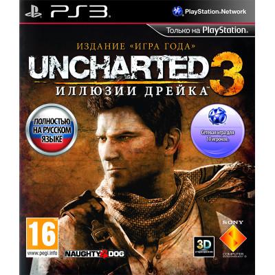 "Uncharted 3: Иллюзии Дрейка. Издание ""Игра Года"" [PS3, русская версия]"