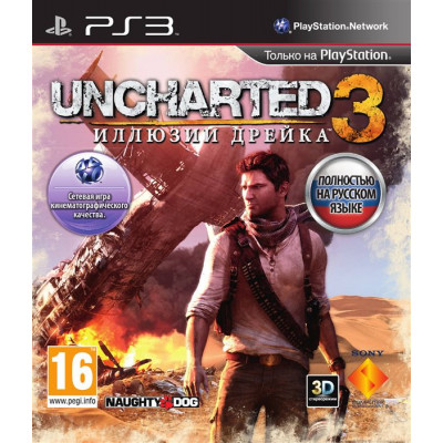 Uncharted 3: Иллюзии Дрейка (с поддержкой 3D) (Essentials) [PS3, русская версия]