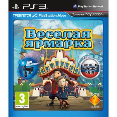 Веселая ярмарка (только для PS Move) [PS3, русская версия]