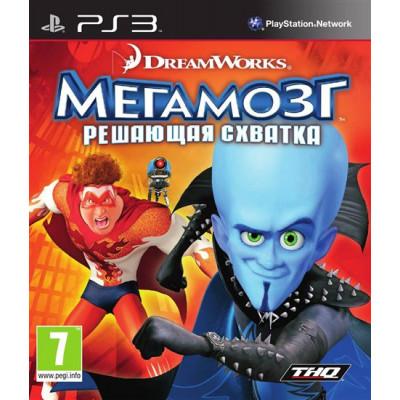 Мегамозг: Решающая схватка [PS3, русская документация]