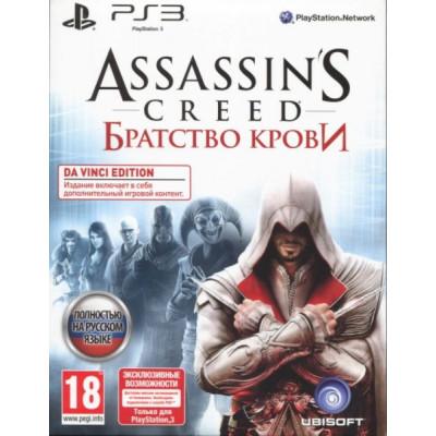 Assassin's Creed: Братство Крови. Da Vinci Edition [PS3, русская версия]