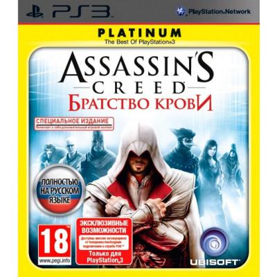 Assassin's Creed: Братство Крови (Platinum) [PS3, русская версия]