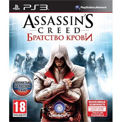 Assassin's Creed: Братство крови [PS3, русская версия]
