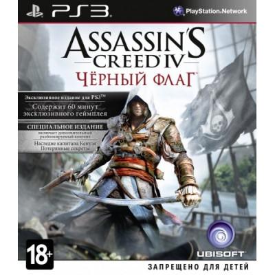 Assassin's Creed IV: Чёрный флаг. Специальное издание [PS3, русская версия]