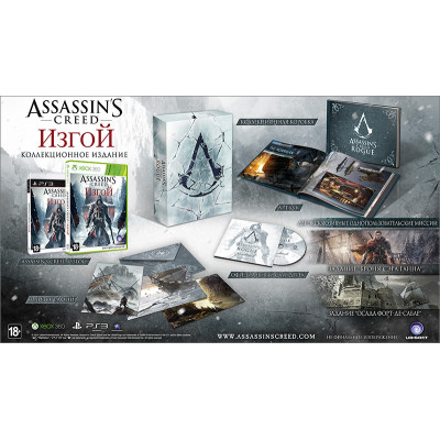Assassin's Creed: Изгой. Коллекционное издание [Xbox 360, русская версия]