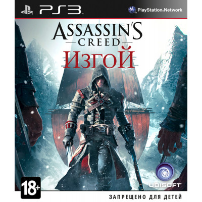 Assassin's Creed: Изгой [PS3, русская версия]