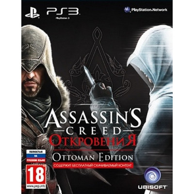 Assassin's Creed: Откровения. Ottoman Edition [PS3, русская версия]