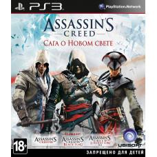 Assassin's Creed: Сага о Новом Свете [PS3, русская версия]