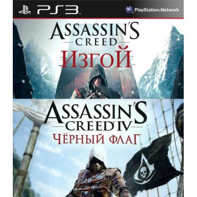 Комплект «Assassin's Creed IV: Черный Флаг» + «Assassin's Creed: Изгой» [PS3, русские субтитры]