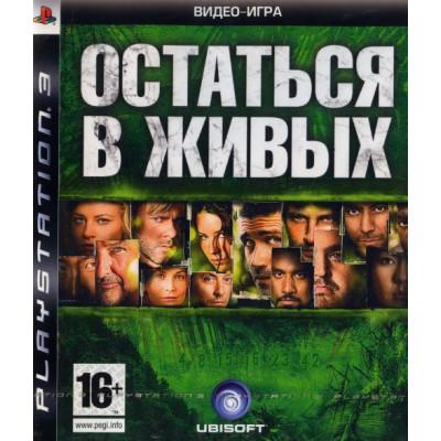 Остаться в живых (Case Set) [PS3, русская версия]