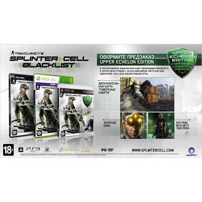 Tom Clancy's Splinter Cell: Blacklist. Upper Echelon Edition [PC, русская версия]