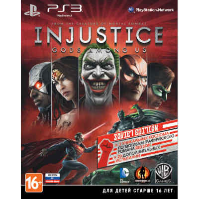 Injustice: Gods Among Us. Soviet Edition [PS3, русские субтитры]