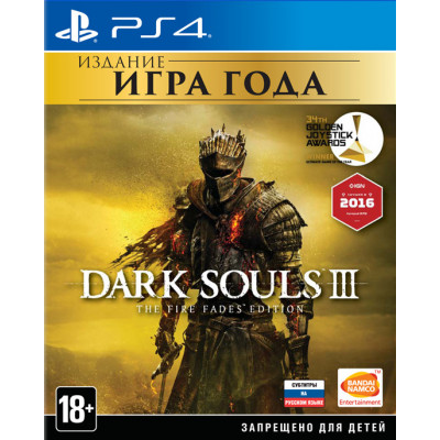 Dark Souls III. The Fire Fades Edition [PS4, русские субтитры]